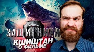 Кшиштан о фильме ЗАЩИТНИКИ