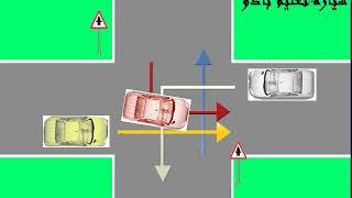 تعلم السياقة :الأولوية على الطريق
