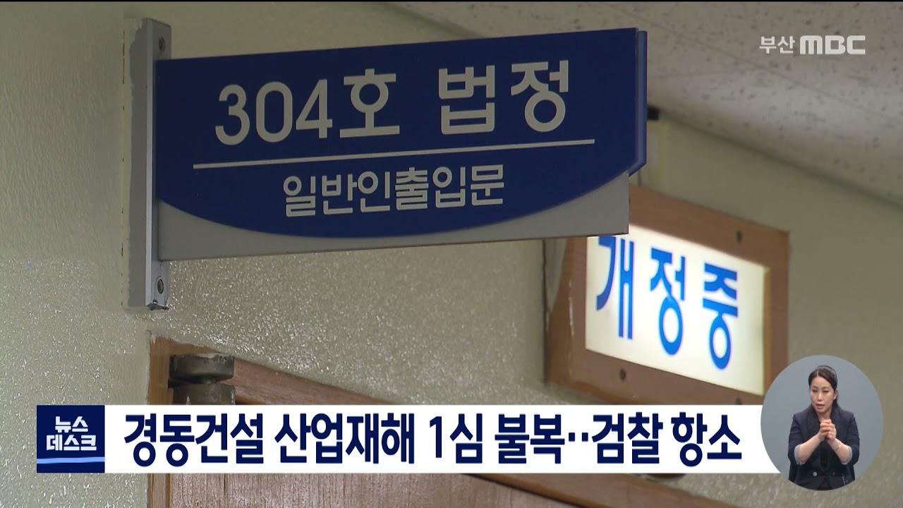 경동건설 산업재해 1심 불복.. 검찰 항소 (2021-06-22,화/뉴스데스크/부산MBC)