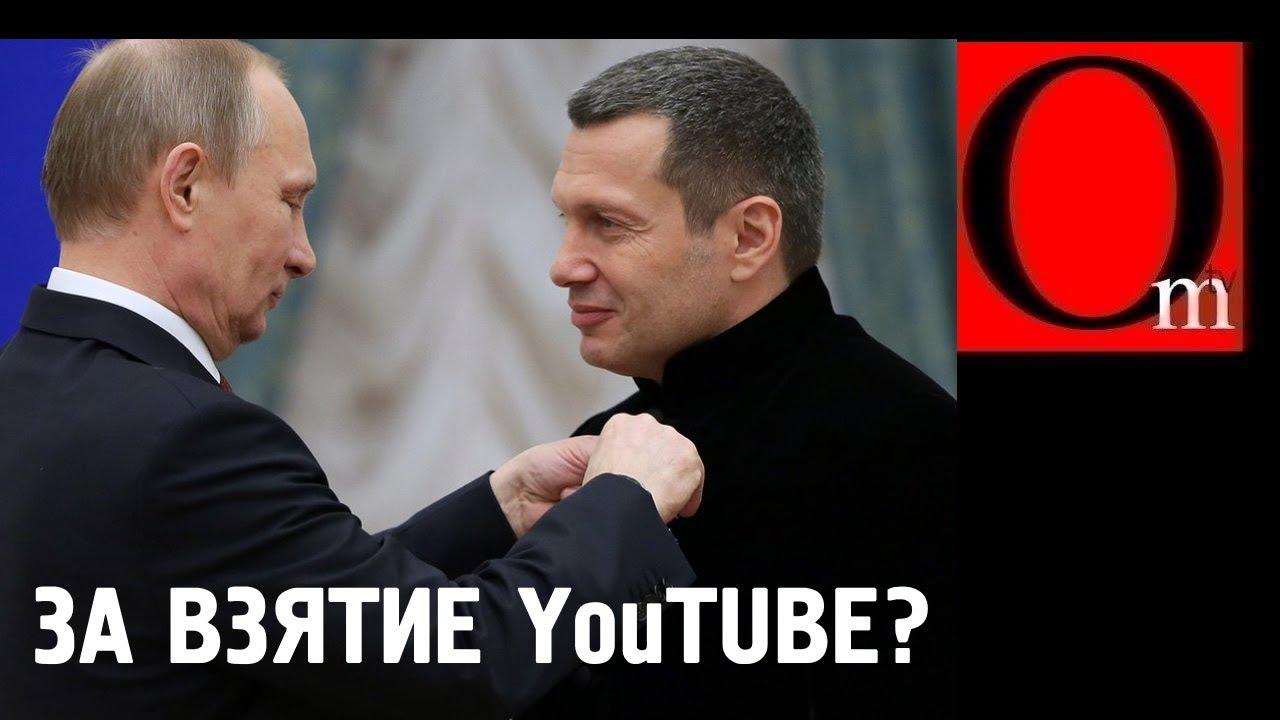 Путин утвердил блокировку Youtube за обиду Соловьева