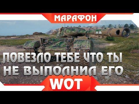 ПОВЕЗЛО ЧТО НЕ ВЫПОЛНИЛ МАРАФОН WOT ПРЕМ ТАНКИ БЕСПЛАТНО, ПОДАРКИ В ИГРЕ ВОТ 2019 world of tanks