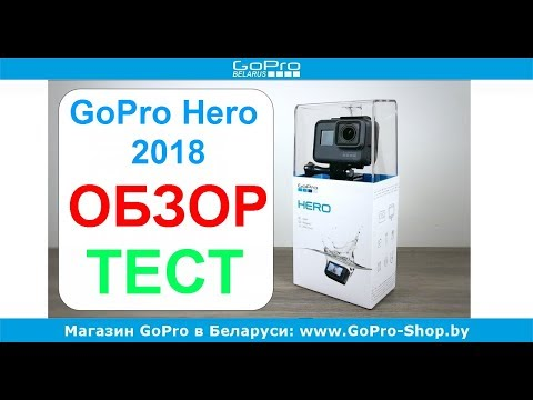 GoPro Hero 2018 обзор и тест съемки by gopro-shop.by