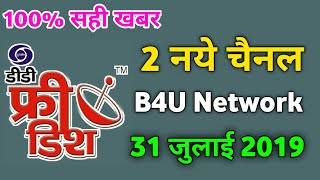 Dd free dish mein paid channels kaise chalaye