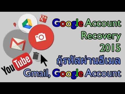 Google Account Password Recovery 2015 - กู้รหัสผ่านอีเมล Gmail, Google