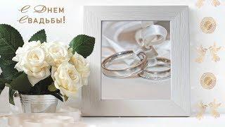 👰🏼 🤵🏼 С Днем Свадьбы!👰🏼 🤵🏼 Анимационная открытка  #WhatsApp #свадьба