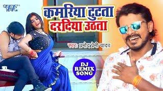 प्रमोद प्रेमी के इस गाने ने मार्किट में आग लगा दिया - घर घर में बज रहा है यह गाना - Viral Video 2019