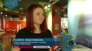 Областной краеведческий музей отметил вековой юбилей