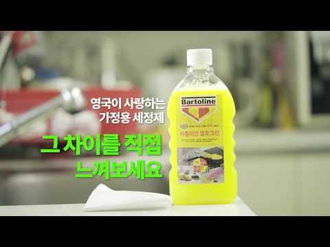 [SoBit] 바톨라인 옐로크린 - 영상제작 쏘비트
