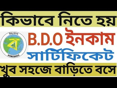 Online Application for B.D.O Income Certificate in W.B//e district resistration details in Bengali