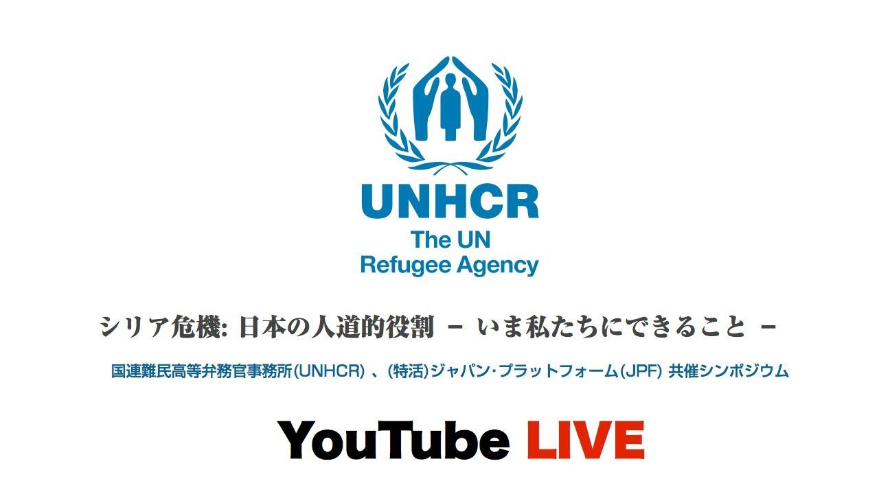 弁務 官 国連 事務 高等 所 難民