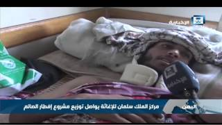 مركز الملك سلمان للإغاثة يواصل توزيع مشروع إفطار الصائم في اليمن