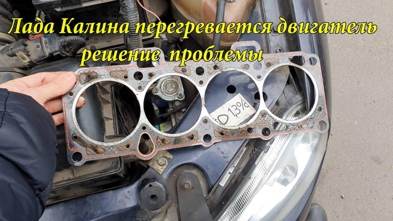 Лада Калина перегревается двигатель Решение проблемы