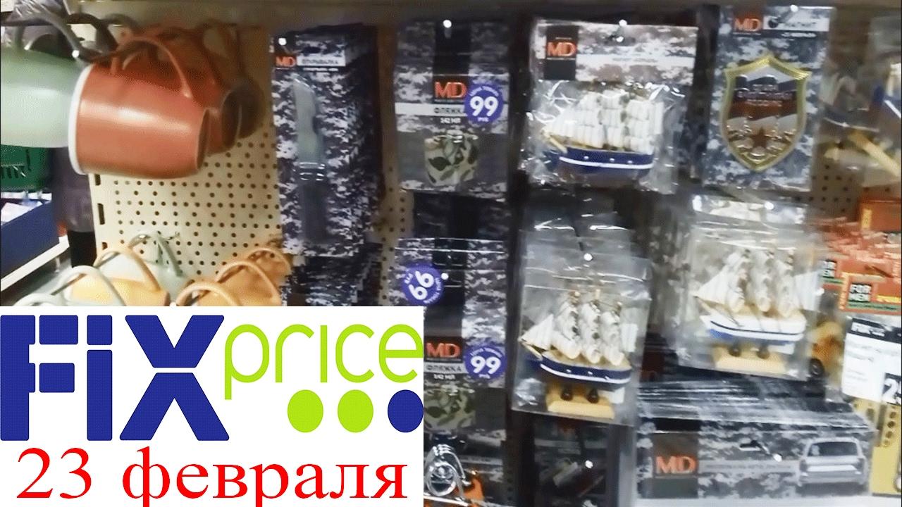 ФИКС ПРАЙС 23 ФЕВРАЛЯ - НОВИНКИ   Обзор товаров из fix price - YouTube ee0ad082ab7