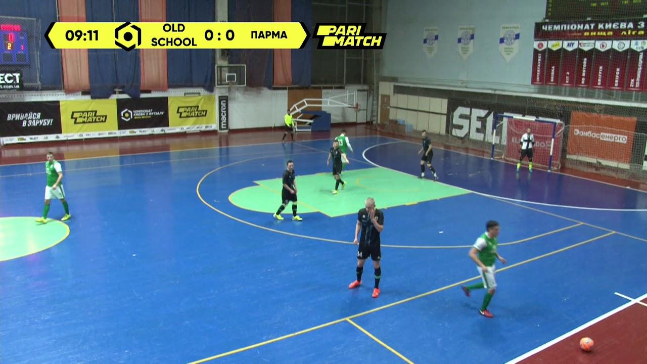 Матч повністю | Old Sсhool 0 : 4 Парма