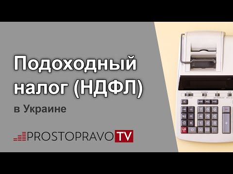 Подоходный налог (НДФЛ) в Украине
