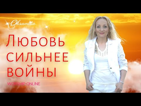 Видео: Гимн ЛЮБОВЬ СИЛЬНЕЕ ВОЙНЫ на Майдане, Киев, Украина, 2014 год
