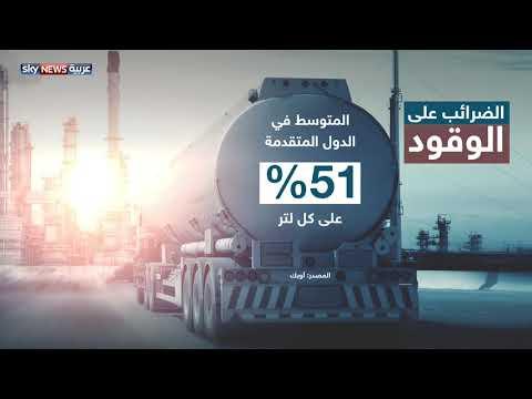 الزيادة في الضرائب على الوقود تسببت في احتجاجات فرنسا  - 21:54-2018 / 12 / 11