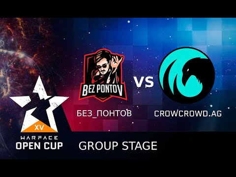 [Matches] Warface Open Cup: Season XV Pro League. Без_Понтов Vs CrowCrowd.AG