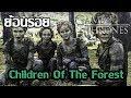 ประวัติ เด็กแห่งพงไพร [Children Of The Forest]┃Game of Thrones