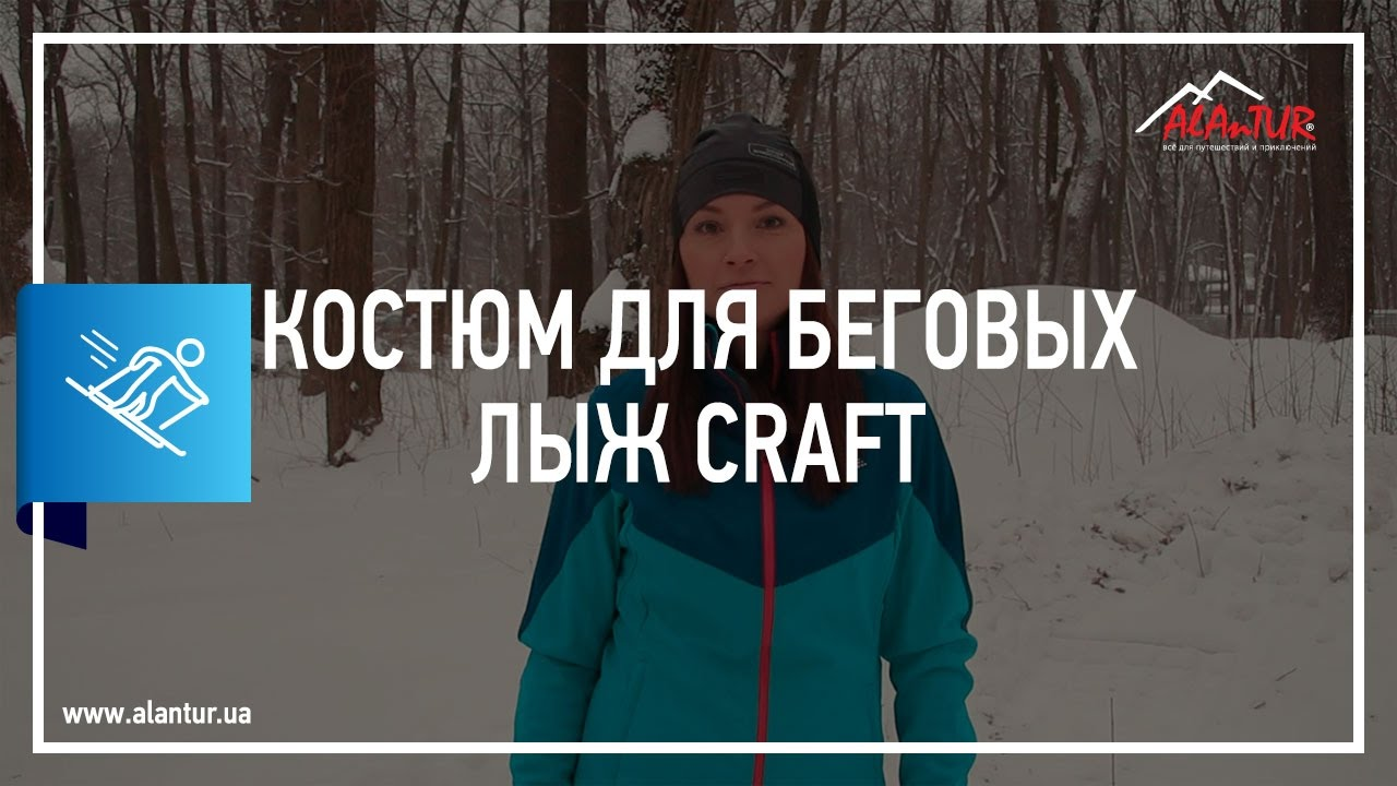 Горнолыжная одежда. Продажа, поиск, поставщики и магазины, цены в украине.
