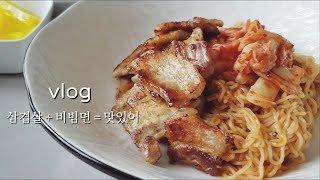 [vlog]도시락으로시작하는아침ㅣ삼겹살+비빔면=맛있어ㅣ…