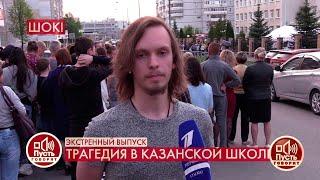 """""""Возможно, у него была скрытая неприязнь к классу"""", - ученик Казанской гимназии о трагедии."""