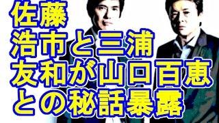 映画「64」の佐藤浩市と三浦友和がぴったんこカン・カンに山口百恵との...