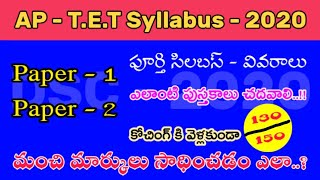 AP - TET Notification - 2020 || AP TET - Paper 1, 2 Syllabus Total Details