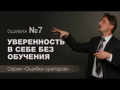 """Уверенность в себе без обучения ораторскому искусству. Возможно? """"Ошибка ораторов №7"""""""