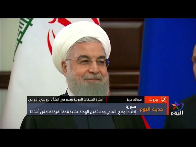 حديث اليوم: إدلب:الوضع الأمني ومستقبل الهدنة عشية قمة أنقرة لضامني أستانا