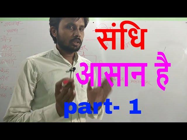 sandhi in hindi grammar