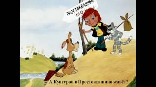 А Кунгуров в Простоквашино живёт