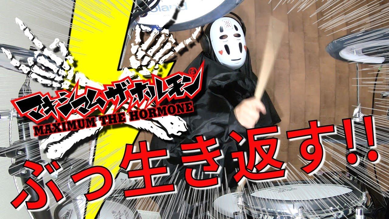 【マキシマムザホルモン/maximum the hormone】「ぶっ生き返す!!」 カオナシがドラム叩いたらこうなった カバー Drums Cover!!
