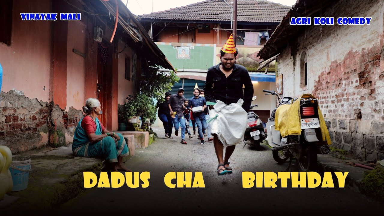 Dadus cha birthday    Vinayak Mali    Agri Koli Comedy