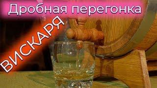 ВИСКИ! Вторая дробная перегонка с медной царгой ( Дегустация виски)