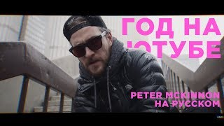 Мой первый год на YouTube | Peter McKinnon на русском