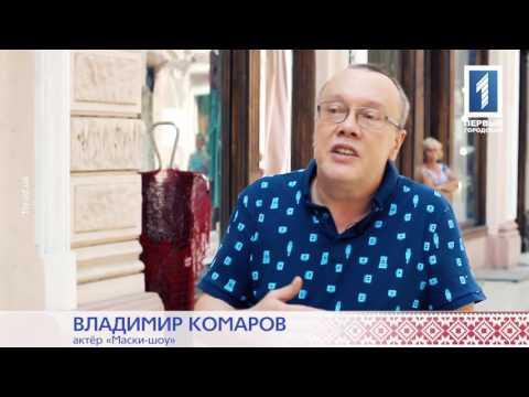 День Независимости - Владимир Комаров