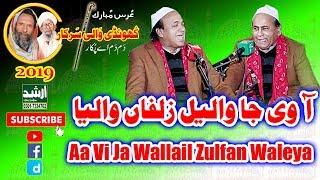 Aa Vi Ja Wallail Zulfan Waleya Complete Qawali Sher Ali Mehar Ali 2019 Urss Khundi Wali Sarkar 2019