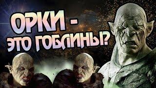 Чем Орки и Гоблины в Мире Толкина Отличаются?