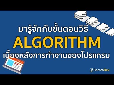 มารู้จักกับ Algorithm กันสักหน่อย | Me สาระ EP.8