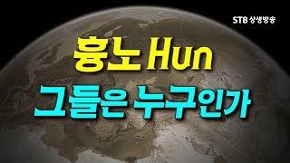 흉노 훈족역사 총정리ㅣ환국배달조선과 유라시아 흉노의 관계ㅣ신라 김씨의 시조 김일제ㅣ환단고기 북 콘서트 카자흐스탄 편 1부