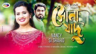 Video Sona Jadu - সোনা যাদু | Nancy | S I Shahid | Lyrical Video | Bangla New Song download MP3, 3GP, MP4, WEBM, AVI, FLV Oktober 2018