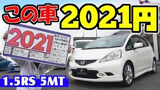 中古車のフィット 車両価格が2021円!?