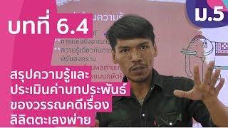 วิชาภาษาไทย ชั้น ม.5 เรื่อง สรุปความรู้และประเมินค่าบทประพันธ์ของวรรณคดีเรื่อง ลิลิตตะเลงพ่าย