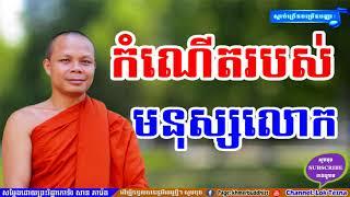 កំណើតរបស់មនុស្ស , San Pheareth 2017 , Khmer Dhamma Talk , Lok Tesna kre 1