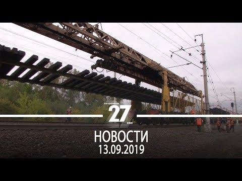 Новости Прокопьевска | 13.09.2019