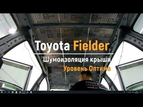 Шумоизоляция крыши Toyota Fielder в уровне Оптима. АвтоШум.