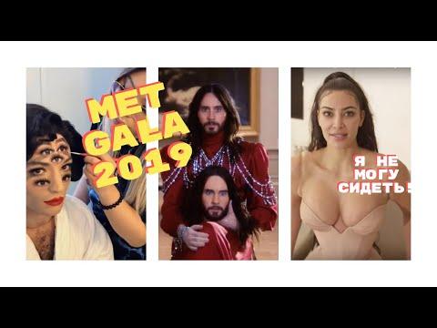 ЧТО СТОЯЛО ЗА КОСТЮМАМИ Ким Кардашьян, Леди Гаги, Карди Би, Джареда Лето на MET GALA 2019?