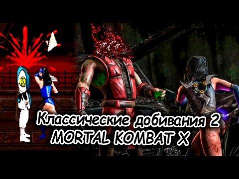 Mortal Kombat X - Classic Fatality Pack 2 compare to MK2 / UMK3