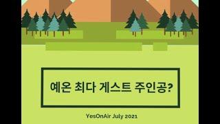 [YESonAIR] 7월 FRIDAY NIGHT :  예온 최다 게스트 주인공?